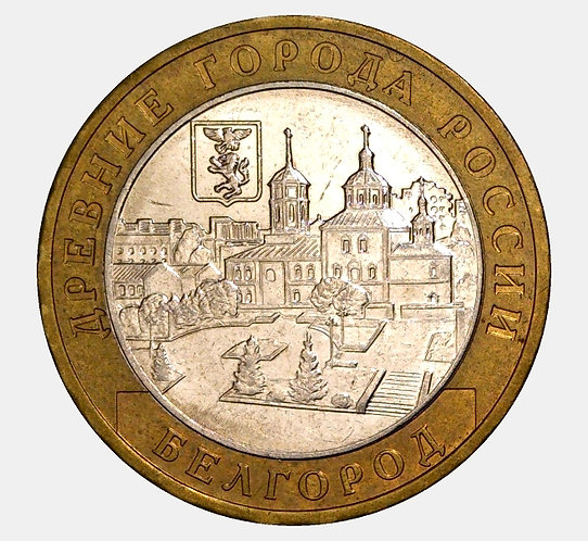 10 рублей 2006 года. Белгород. ММД