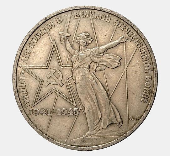 1 рубль 1975 года 30 лет Победы