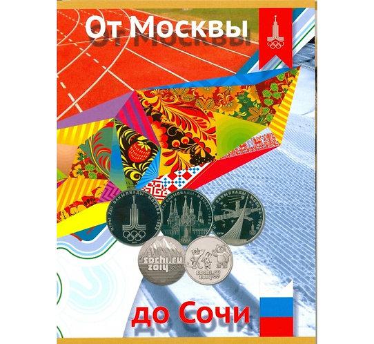 """Альбом под монеты """"Две Олимпиады. От Москвы до Сочи"""""""