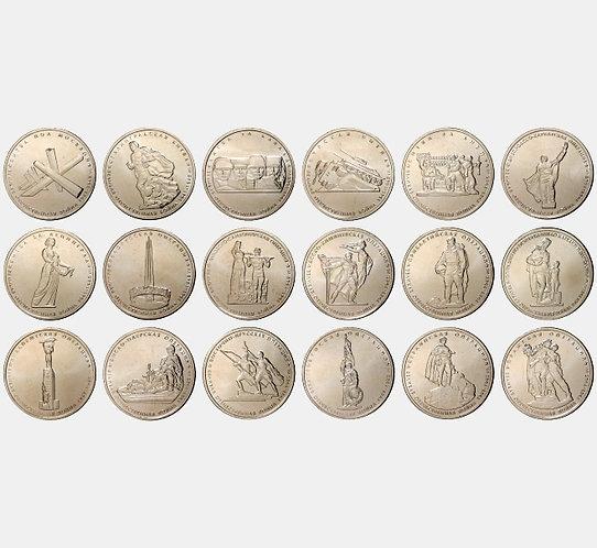 Набор монет 5 рублей 2014 года 70 лет Победы в ВОВ