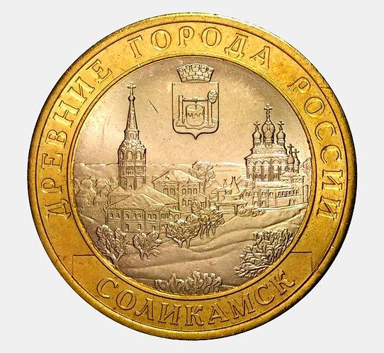10 рублей 2011 года. Соликамск. СПМД