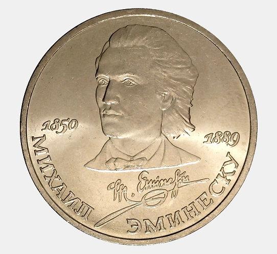 1 рубль 1989 года. 100 лет со дня смерти М. Эминеску