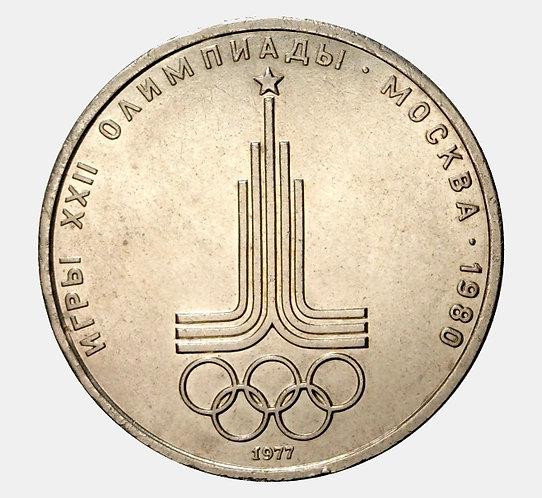 1 рубль 1977 года. Эмблема Московской Олимпиады