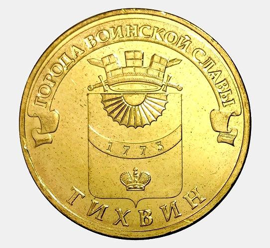 10 рублей 2014 года. Тихвин. СПМД.