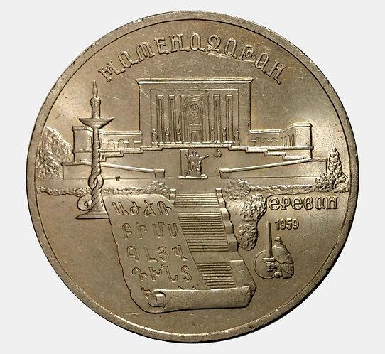 5 рублей 1990 года. Ереван. Матенадаран