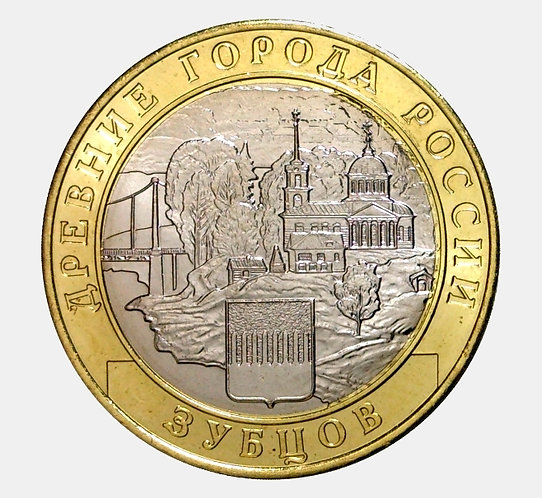 10 рублей 2016 года. Зубцов. ММД