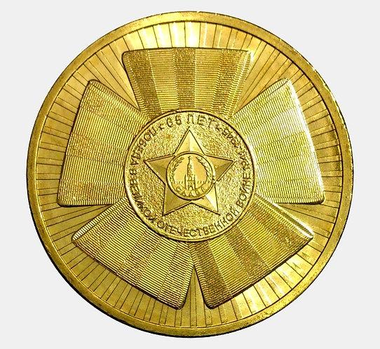 10 рублей 2010 года. Официальная эмблема 65 - летия Победы. СПМД