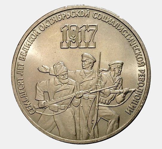 3 рубля 1987 года 70 лет Октябрьской революции