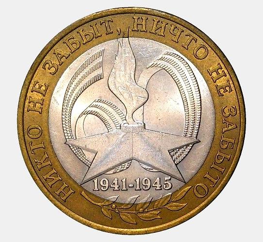 10 рублей 2005 года. 60 лет Победы. СПМД