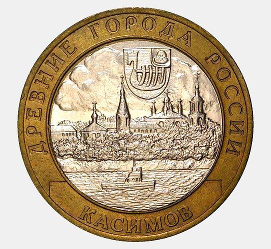 10 рублей 2003 года. Касимов. СПМД