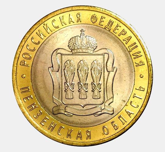 10 рублей 2014 года. Пензенская область. СПМД