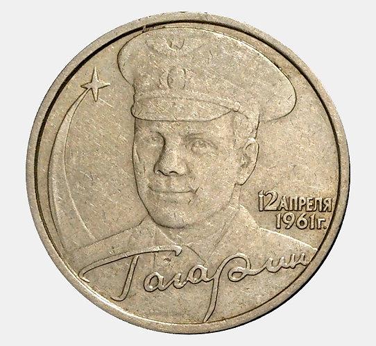 2 рубля 2001 года. Ю. А. Гагарин. СПМД.