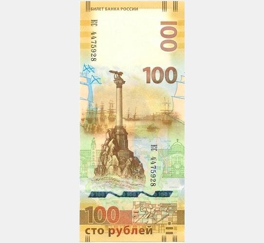 100 рублей 2015 года «Крым и Севастополь» — Серия КС