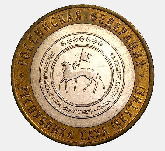 10 рублей 2006 года. Республика Саха (Якутия). СПМД