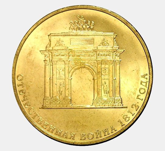 10 рублей 2012 года. 200 лет победы в Отечественной войне 1812 года. СПМД
