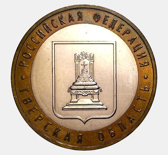 10 рублей 2005 года. Тверская область. ММД