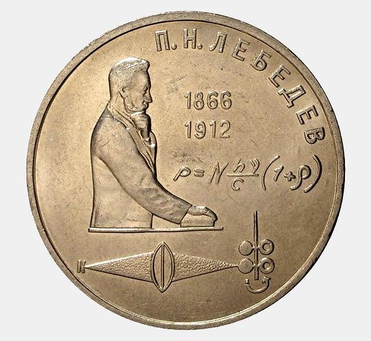 1 рубль 1991 года. 125 лет со дня рождения П.Н. Лебедева
