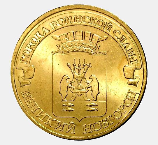 10 рублей 2012 года. Великий Новгород. СПМД