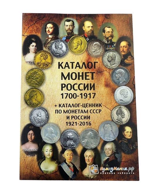 Каталог монет России 1700-1917 гг. (Нумизмания)