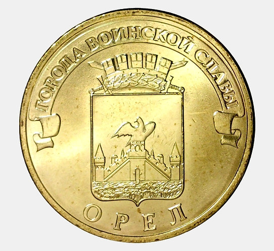 10 рублей 2011 года. ГВС. Орел. СПМД