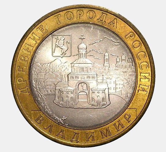 10 рублей 2008 года. Владимир. СПМД
