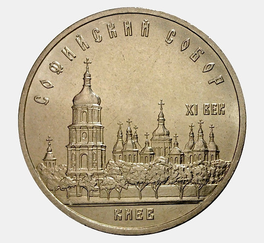 5 рублей 1988 года Софийский собор (Киев)