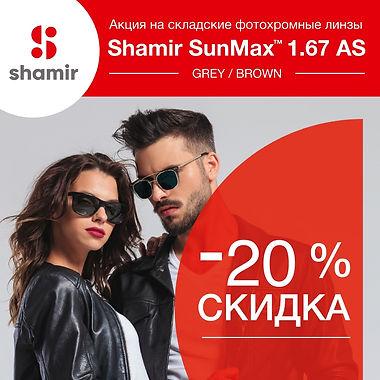 SunMax-фотохромные линзы.jpg
