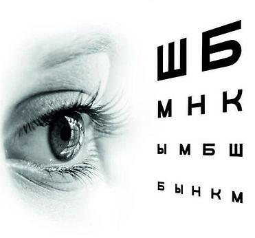 Проверка зрения Обнинск