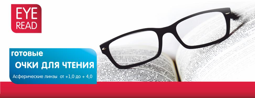 купить готовые очки