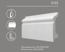 Плинтус напольный D122 / 18,0 руб.