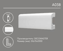 Плинтус напольный A038 / 12,0 руб.