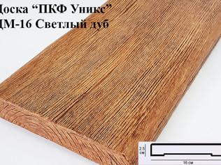 ДМ16 / 55,33 руб.