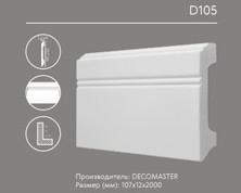 Плинтус напольный D105 / 19,90 руб.