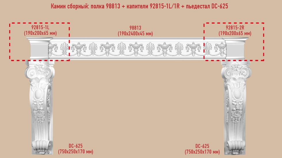 Сборный камин 98813 +DC-625 +92815-1L_1R