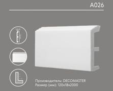 Плинтус напольный A026 / 25,50 руб.