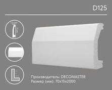Плинтус напольный D125 / 14,50 руб.