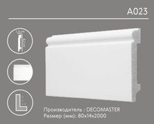 Плинтус напольный A023 / 18,50 руб.