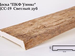 ДCC19 / 61,75 руб.