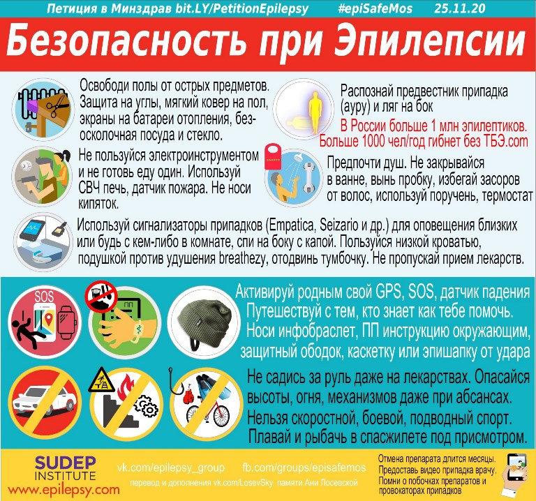 Безопасность эпилепсия.jpg