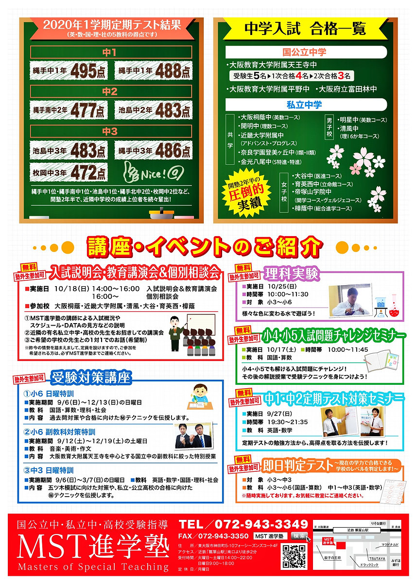 0818_MST進学塾様_裏面-01 (2).jpg