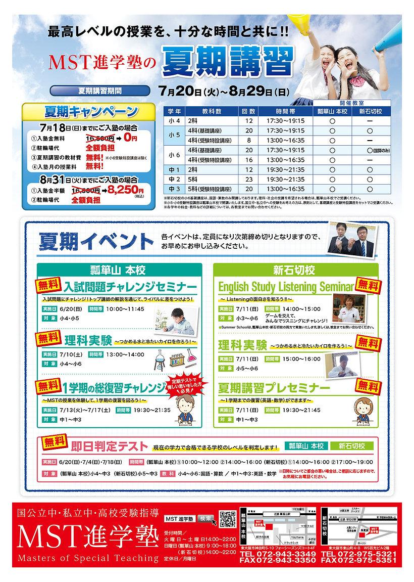 0602_MST進学塾様_裏-01.jpg