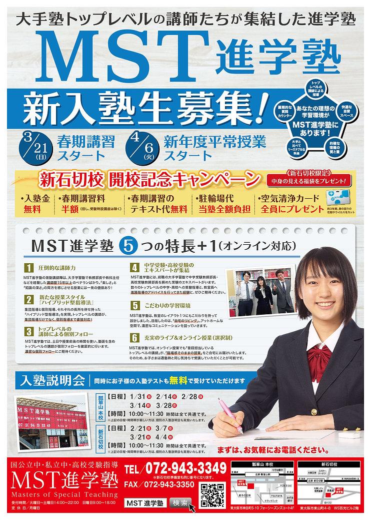 MST進学塾【2021年春期分(表)】.jpg