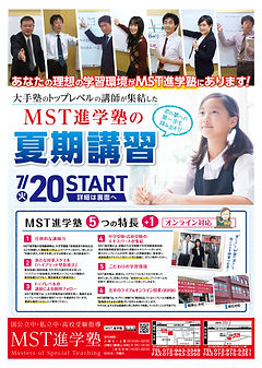 0602_MST進学塾様_表-01.jpg