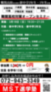 MST進学塾 学習塾 瓢箪山 文理学科