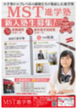 MST進学塾様_表面.jpg