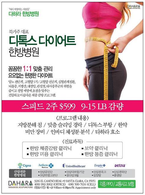 디톡스 다이어트 광고.JPG