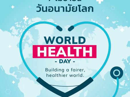 7 เมษายน 2564 วันอนามัยโลก: สร้างโลกที่ยุติธรรม ให้คนทุกกลุ่มสามารถเข้าถึงการมีสุขภาพดีได้