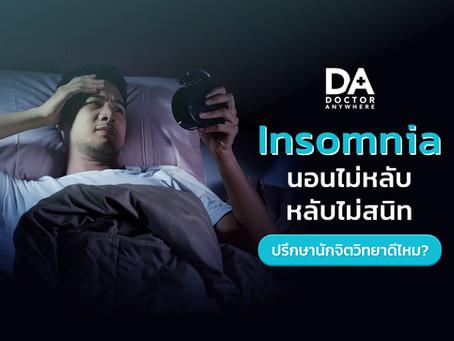 Insomnia นอนไม่หลับ หลับไม่สนิท - ปรึกษานักจิตวิทยาดีไหม?