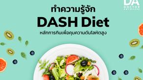 ทำความรู้จัก DASH Diet หลักการกินเพื่อคุมความดันโลหิตสูง