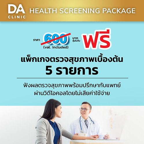 Basic Health screening